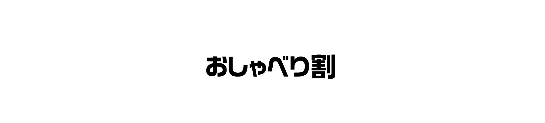 ドコモオンラインショップ_機種変更_流れ_キャンペーン_おしゃべり割