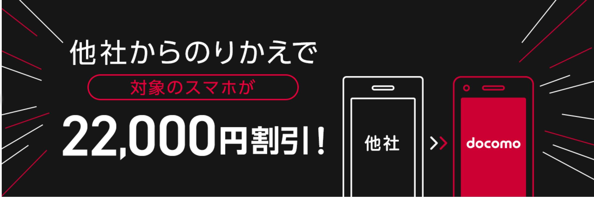 ドコモ_乗り換え_キャンペーン