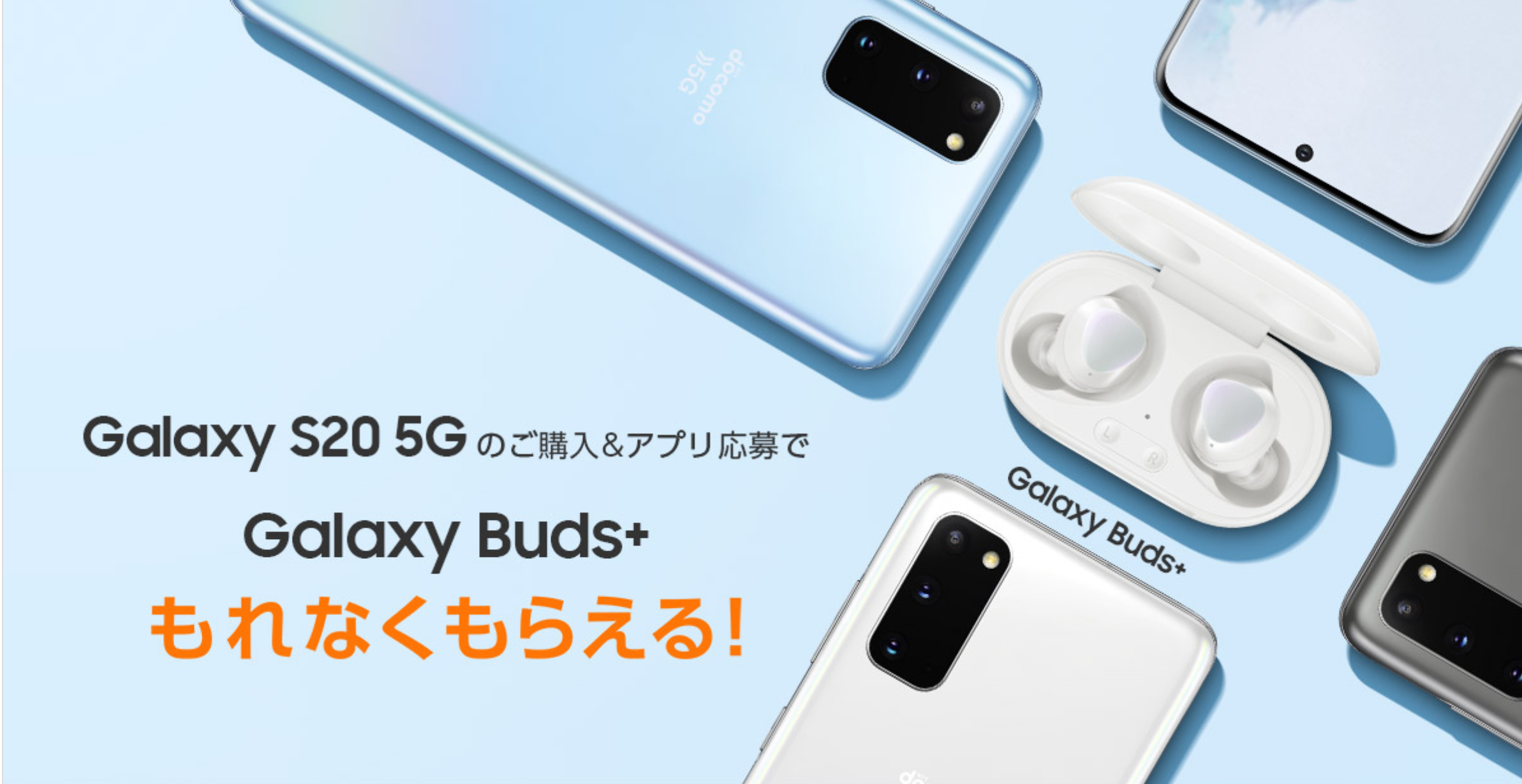 ドコモオンラインショップ_機種変更_流れ_キャンペーン_Galaxy S20 5G購入キャンペーン