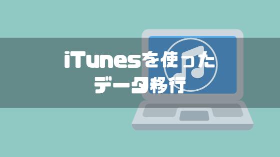 iphone_引き継ぎ_iTunesデータ移行