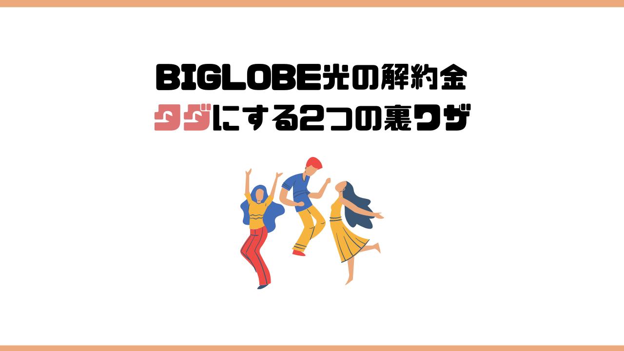 BIGLOBE光_解約_解約金_違約金_タダ_無料_方法