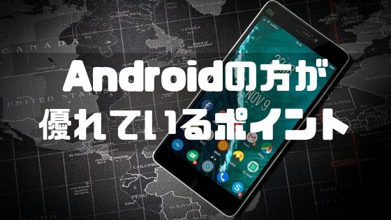 android iphone_androidのおすすめポイント