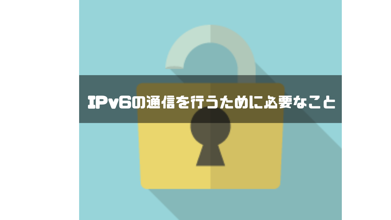 IPv6_通信
