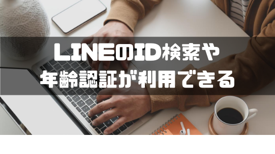 LINE_ID検索