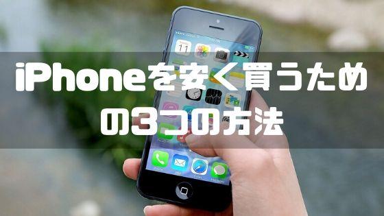 iphone_安い_安く買う方法3つ
