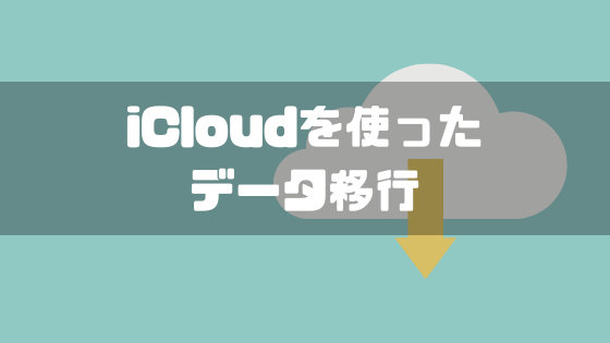 iphone_引き継ぎ_icloudでデータ移行