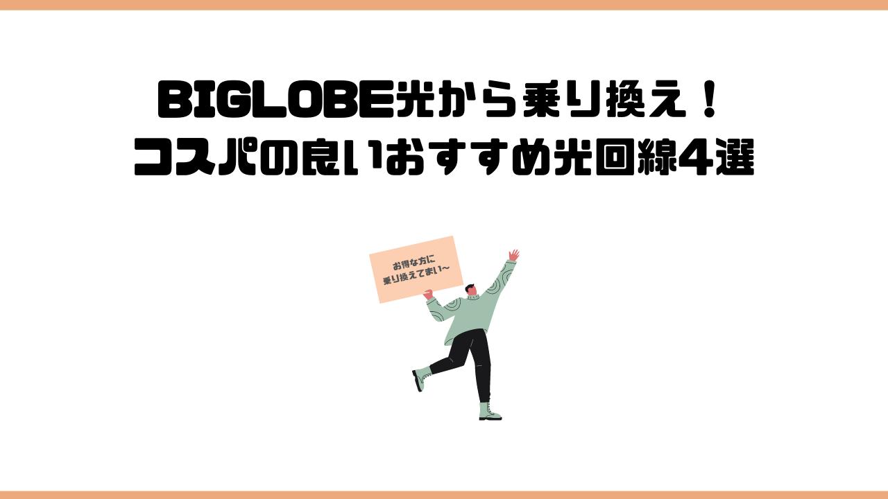 BIGLOBE光_解約_乗り換え_おすすめ_光回線