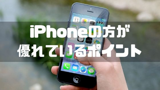 android iphone_iPhoneのおすすめポイント