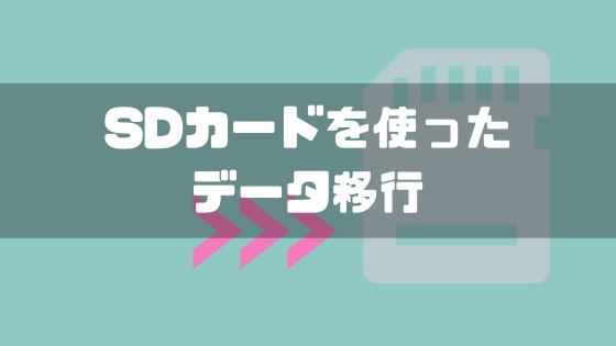 iphone_引き継ぎ_SDカードでデータ移行