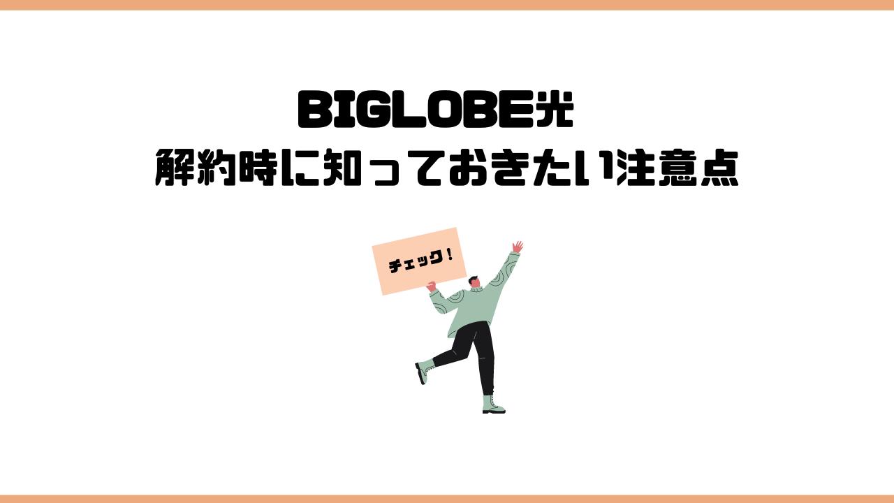 BIGLOBE光_解約_注意点