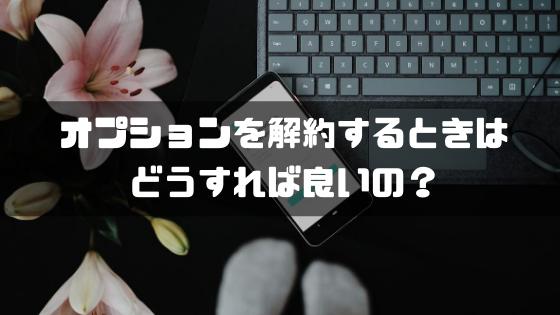 オプション_解約