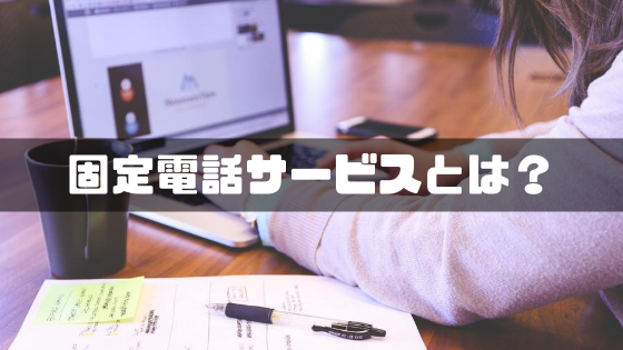 固定電話_サービス
