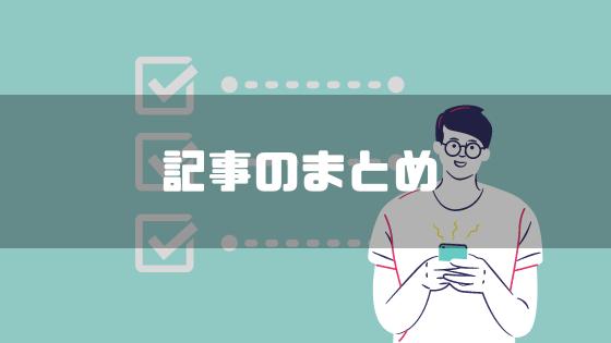 iphone_引き継ぎ_おさらい