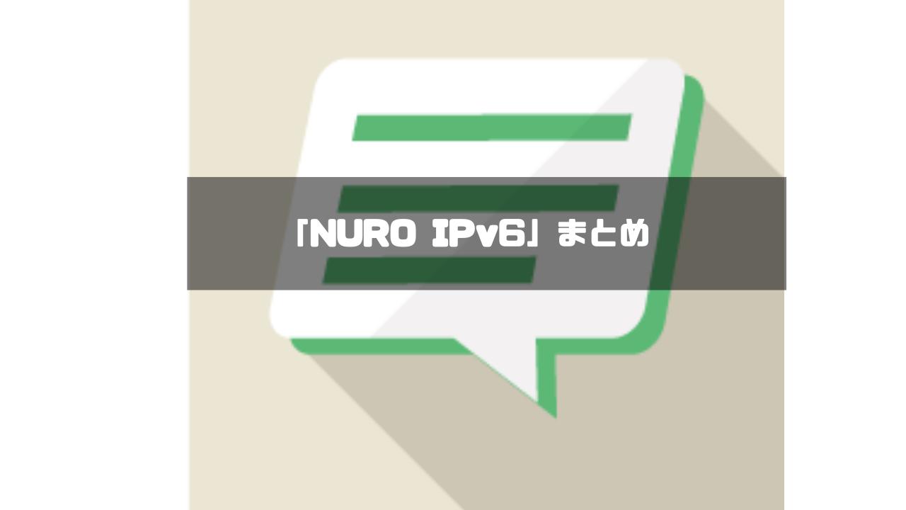 IPv6_まとめ