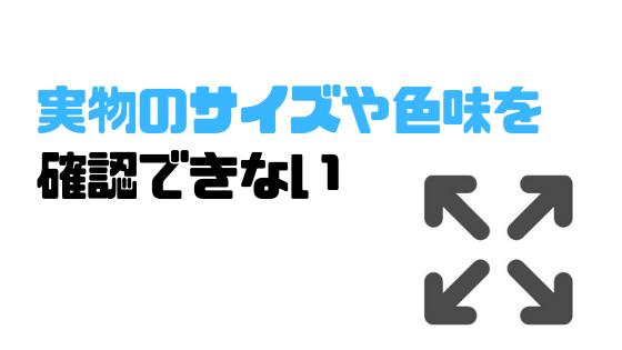 ドコモオンラインショップ_機種変更_流れ_デメリット_実物_確認できない