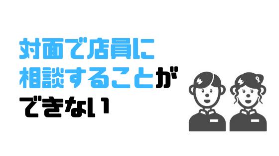 ドコモオンラインショップ_機種変更_流れ_デメリット_対面_不可