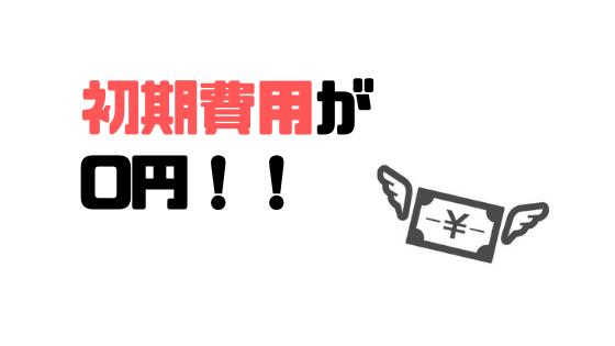 ドコモオンラインショップ_機種変更_流れ_メリット_初期費用_0円