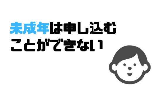 ドコモオンラインショップ_機種変更_流れ_デメリット_未成年_申し込み