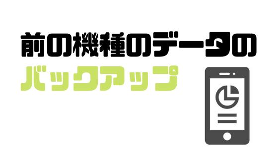 ドコモ_機種変更_ドコモデータコピーアプリの手順01