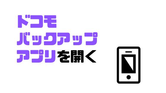 ドコモ_機種変更_SDカードの手順05
