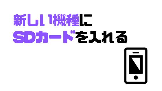ドコモ_機種変更_SDカードの手順04