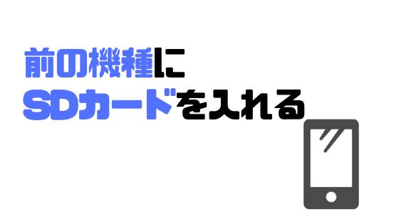 ドコモ_機種変更_SDカードの手順01