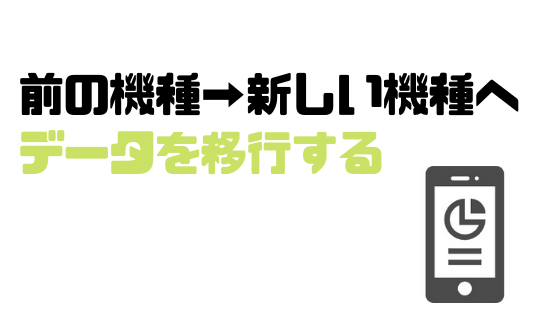 ドコモ_機種変更_ドコモデータコピーアプリの手順03