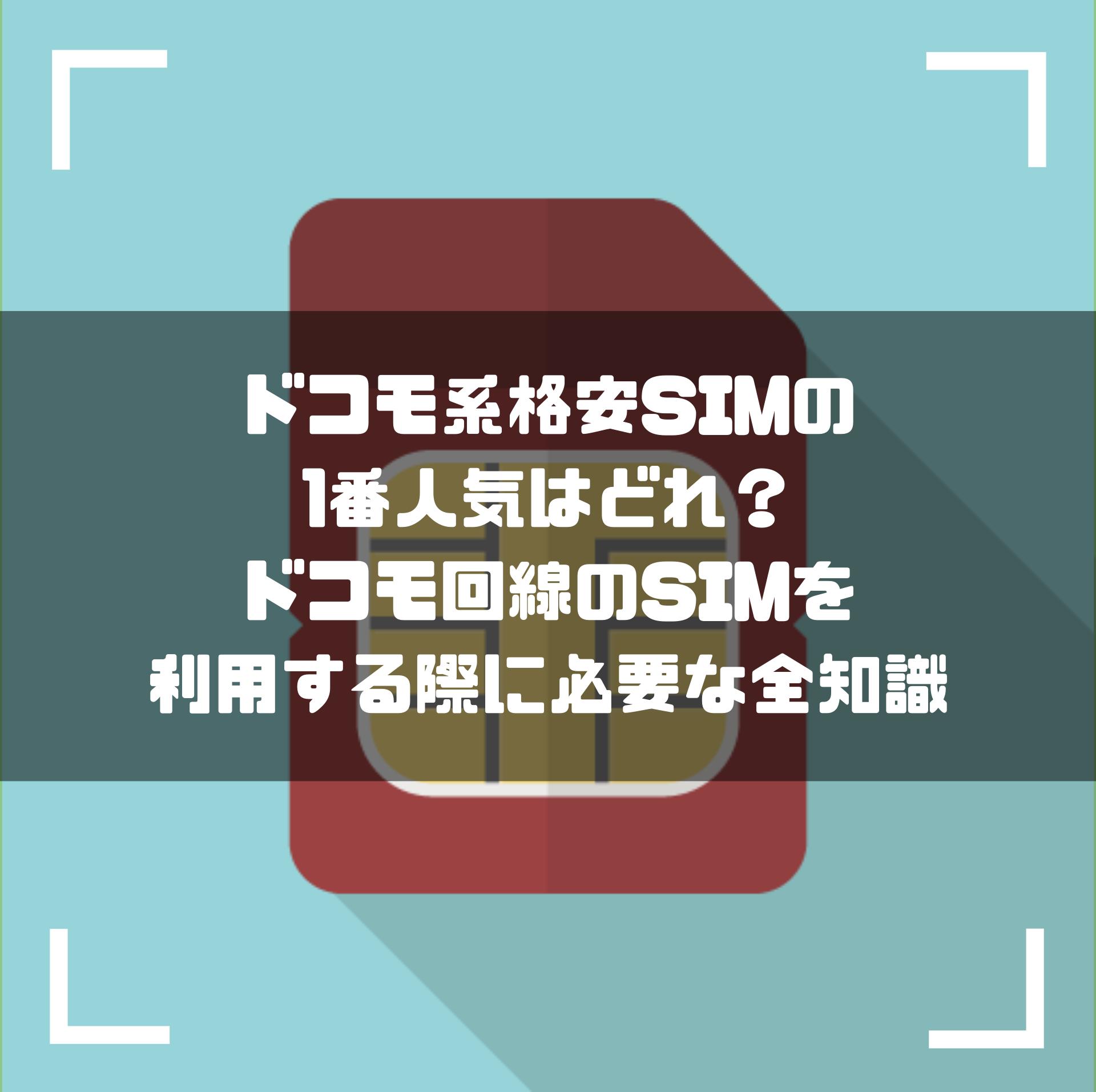 ドコモ系格安SIMのおすすめ11社を徹底比較|コスパ最強プランへ乗り換える際に必要な全知識