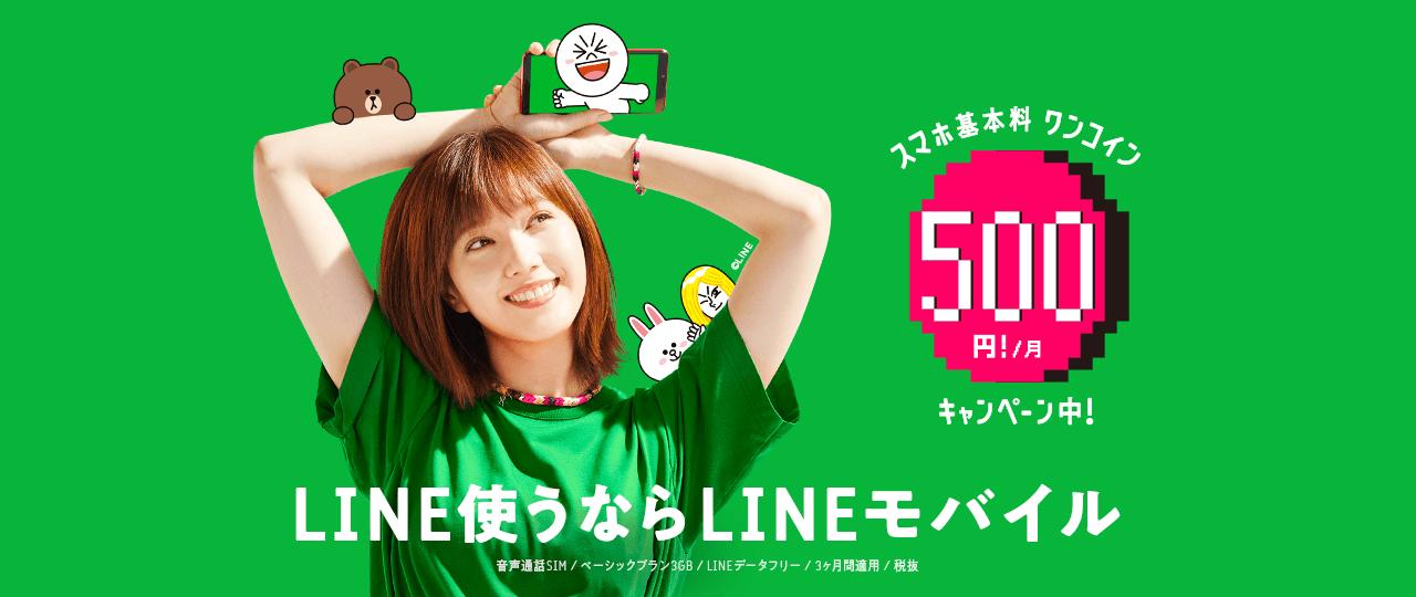 LINEモバイル_キャンペーン