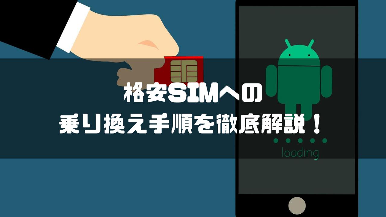 格安SIM_乗り換え手順