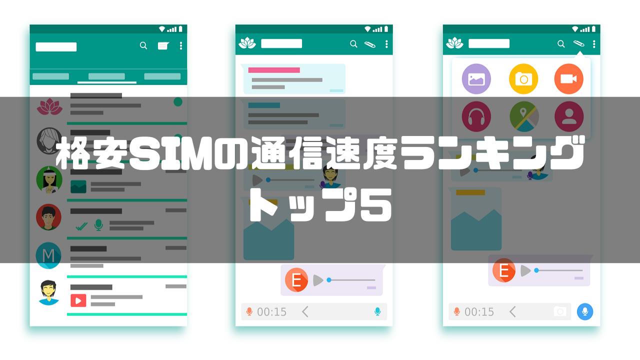 格安SIM_通信速度ランキング