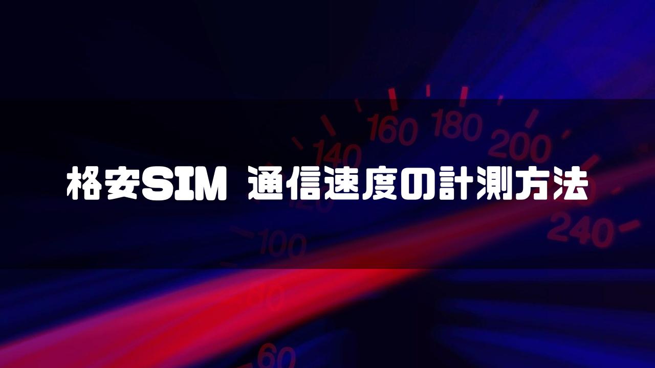 格安SIM_計測方法