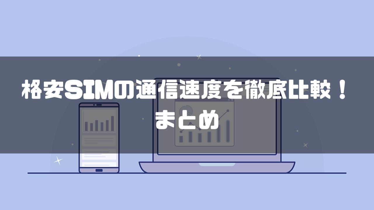 格安SIM_通信速度まとめ