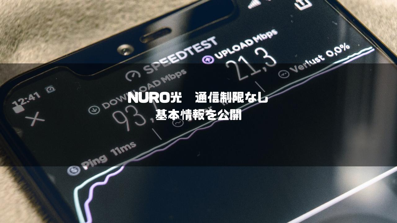 NURO_遅い_通信制限