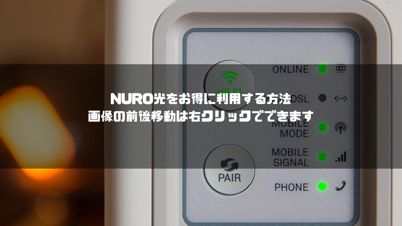 NURO_遅い_お得_キャンペーン
