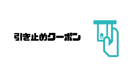 SoftBank_機種変更_引き止めクーポン