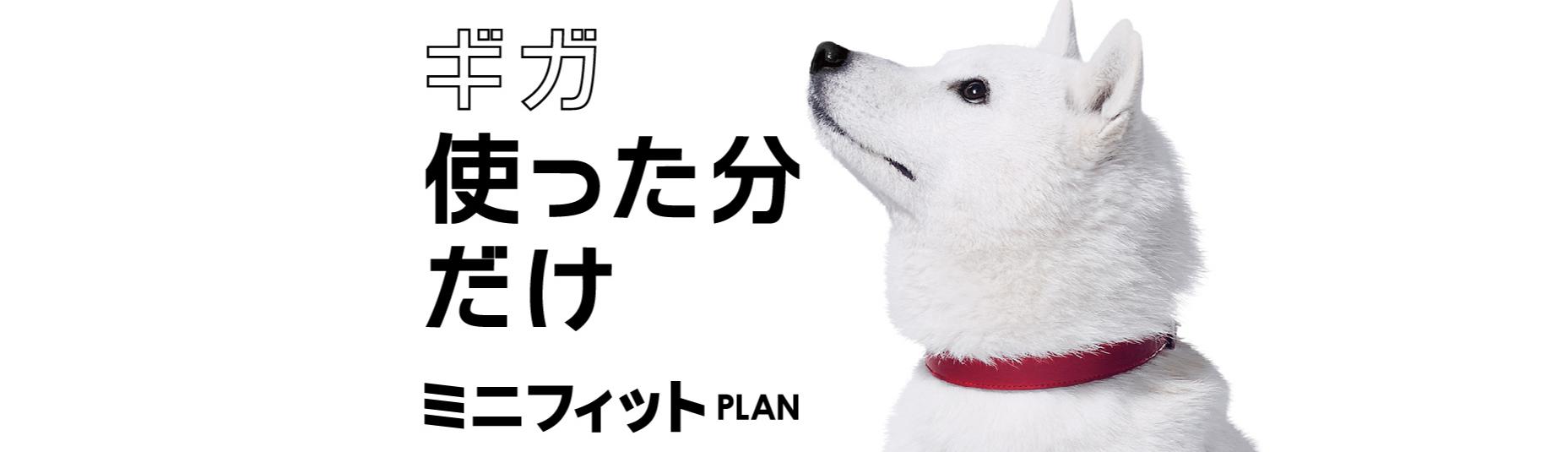 SoftBank_機種変更_ミニフィットプラン