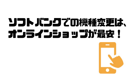 SoftBank_機種変更_オンライン_最安