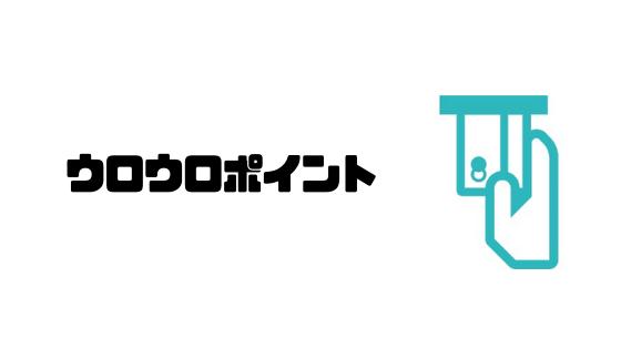 SoftBank_機種変更_ウロウロポイント