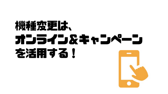 SoftBank_機種変更_オンライン_キャンペーンが最強