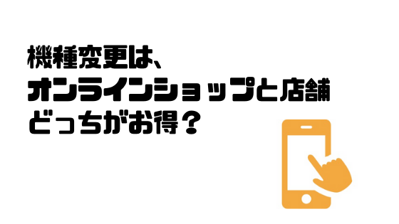 SoftBank_機種変更_オンラインショップ_店舗