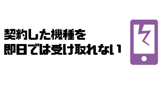 ソフトバンクオンラインショップ_Softbank_ソフトバンク_機種変更_注意点_即日_受取