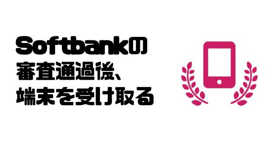 SoftBank_オンラインショップ_機種変更_方法_審査後_端末を受け取る