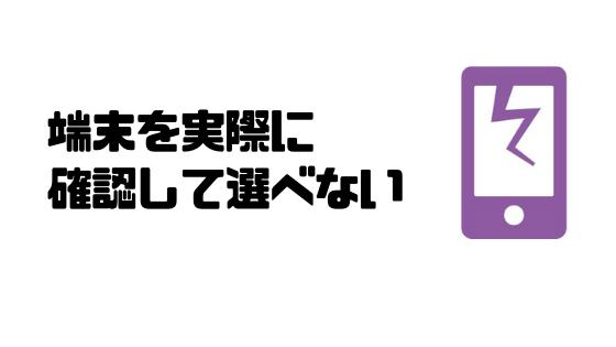 ソフトバンクオンラインショップ_SoftBank_ソフトバンク_機種変更_注意点_確認