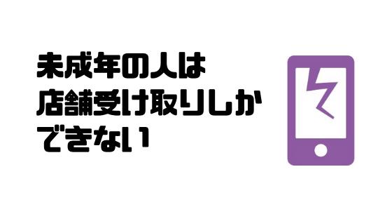 ソフトバンクオンラインショップ_SoftBank_ソフトバンク_機種変更_注意点_未成年_店舗受け取り