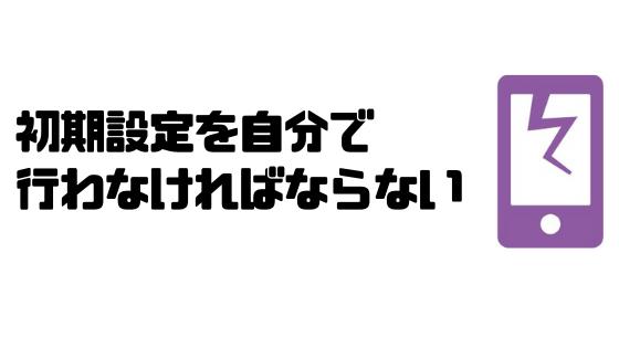 ソフトバンクオンラインショップ_SoftBank_ソフトバンク_機種変更_注意点_初期設定