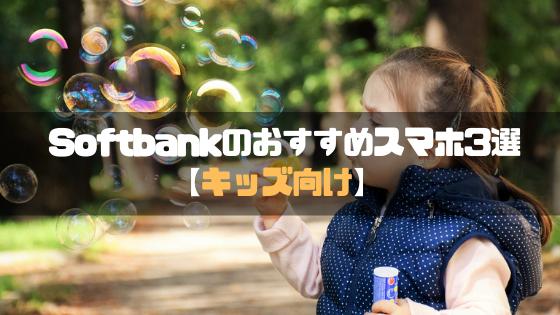 ソフトバンク_Softbank_スマホ_キッズ