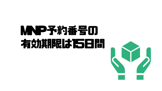 SoftBank_乗り換え_MNP_有効期限