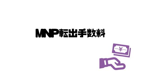 SoftBank_乗り換え_MNP_費用_MNP転出手数料