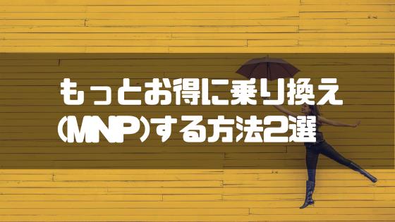 SoftBank_乗り換え_MNP_お得な方法